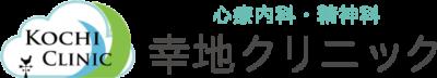 幸地クリニック | 神戸市中央区三宮町の心療内科・精神科
